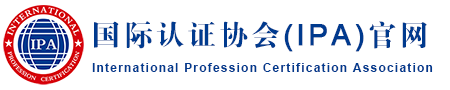 www.288-563.com(International Profession Certification Association 简称IPA)官方网站